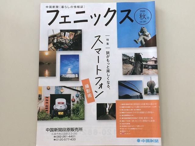 2020年秋号vol281 中国新聞社発行、暮らしの情報誌「フェニックス」