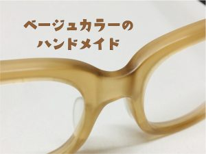 つや消しベージュとマロンブラウンカラーのメガネが欲しい(広島市オーダーメイド)