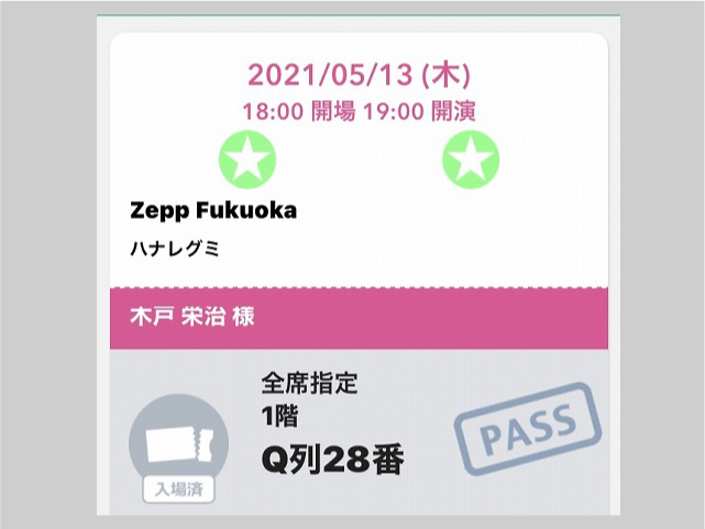 ハナレグミ「ツアー発光帯」Zepp Fukuoka公演に行きました