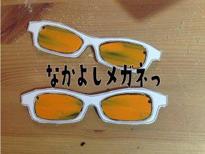 お揃いのメガネをオーダーメイドしたい