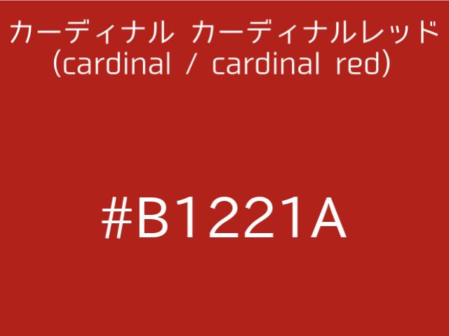 cardinalcolor