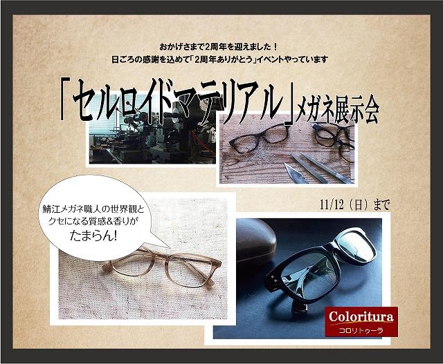 「セルロイドマテリアル」メガネ展示会開催中!!
