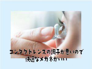 コンタクトレンズの度が強いのでメガネをオーダーメイド