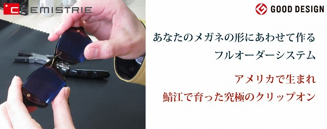 とっても便利なマグネットオン「オーダーメイドサングラス chemistrie(ケミストリー)」広島市で買えます