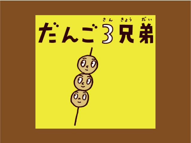 セルロイド丸メガネ3兄弟(こげ茶色・黒・れんが色)