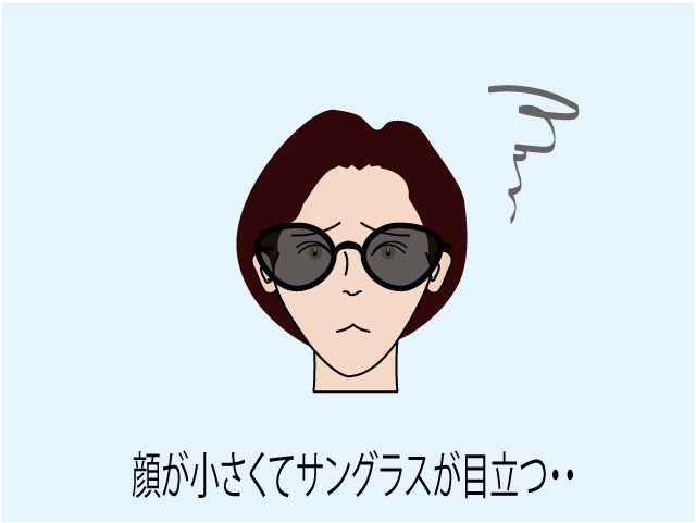 お顔が小さい女性は小さいサングラスがグッドバランス