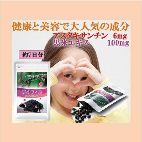 目の健康を助けるサプリメント商品あります