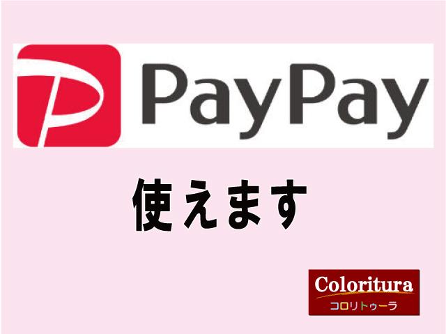 PayPayスマホ決済サービス取扱いあります